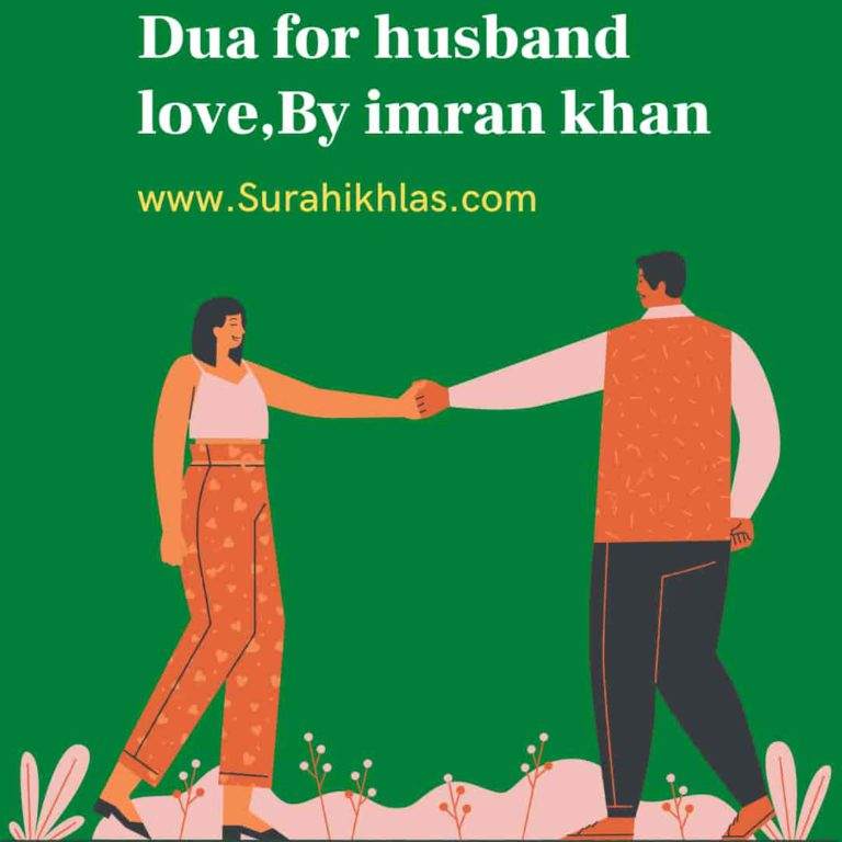 Dua For Husband Love Success In Your Life