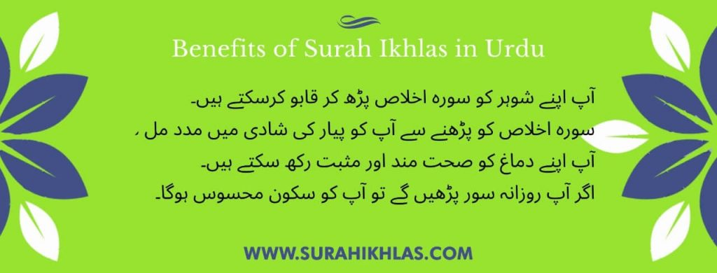 SURAH IKHLAS ALL BE0NEFITS IN URDU AND ARABIC